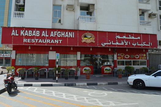 al kabab al afghani sharjah branch
