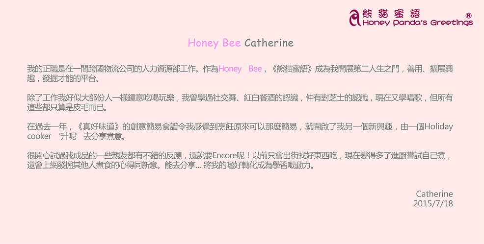 Honey Bee Catherine 心聲.jpg