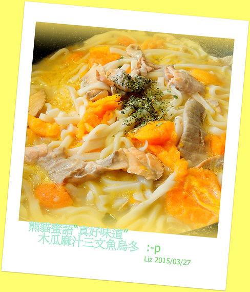 木瓜三文魚鳥冬2.jpg