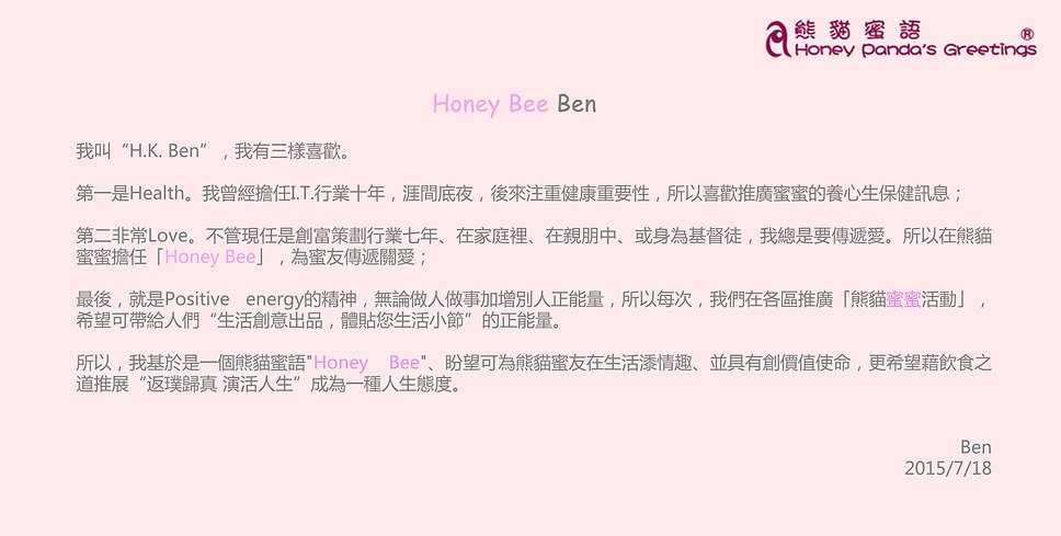 Honey Bee Ben 心聲.jpg