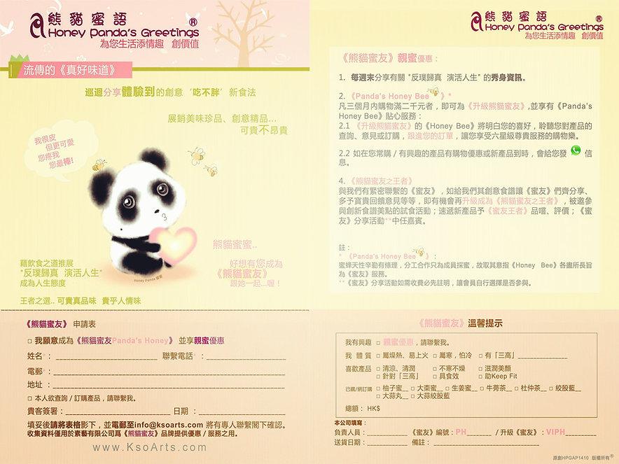 熊貓蜜友申請表.jpg