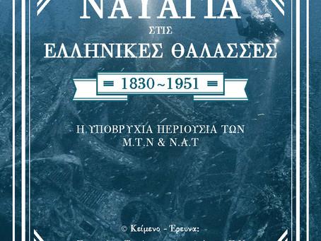 ΚΑΘΗΜΕΡΙΝΗ - Ναυτική ιστορία στον κόσμο της σιωπής