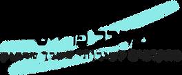 מיכל פרייס - לוגו לאתר ולפייסבוק.png