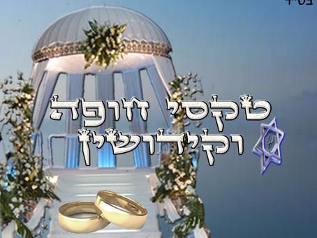 נישואים אלטרנטיביים בישראל