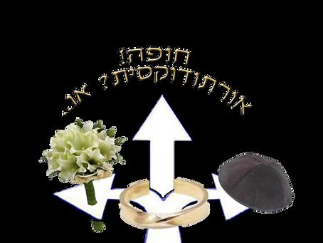 חתונה אורתודוקסית או רפורמית - תשובה לתשובה