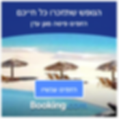 booking-com vacations - MEROBA.png