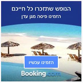 booking-com vacations - MEROBA.png