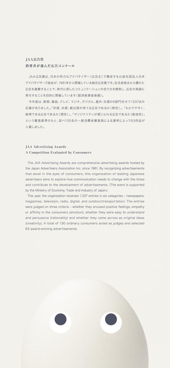 JAA_towabun_180227_ol.jpg