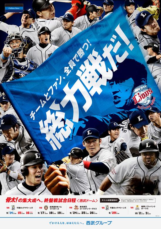 2013_lions_flag1.jpg