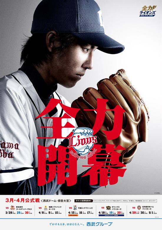 2014_works_lions_kaimaku_2014.jpg