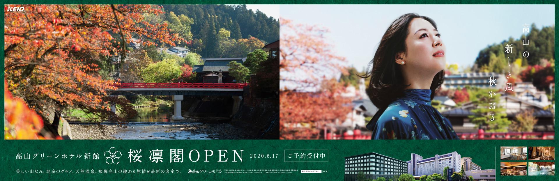 takayama_B3W_nakazuri.jpg