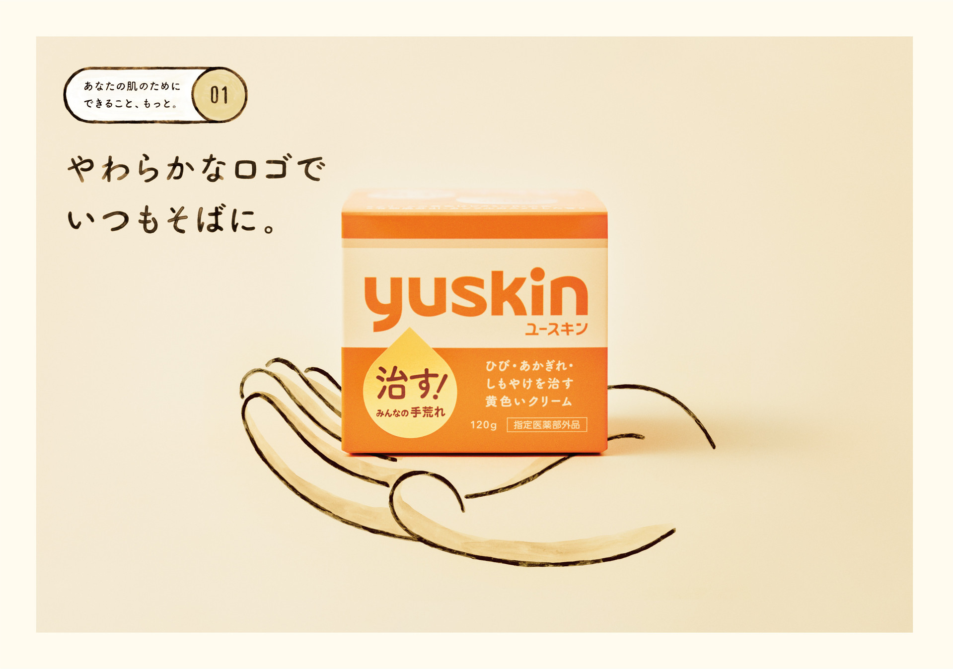 yuskin_2.jpg