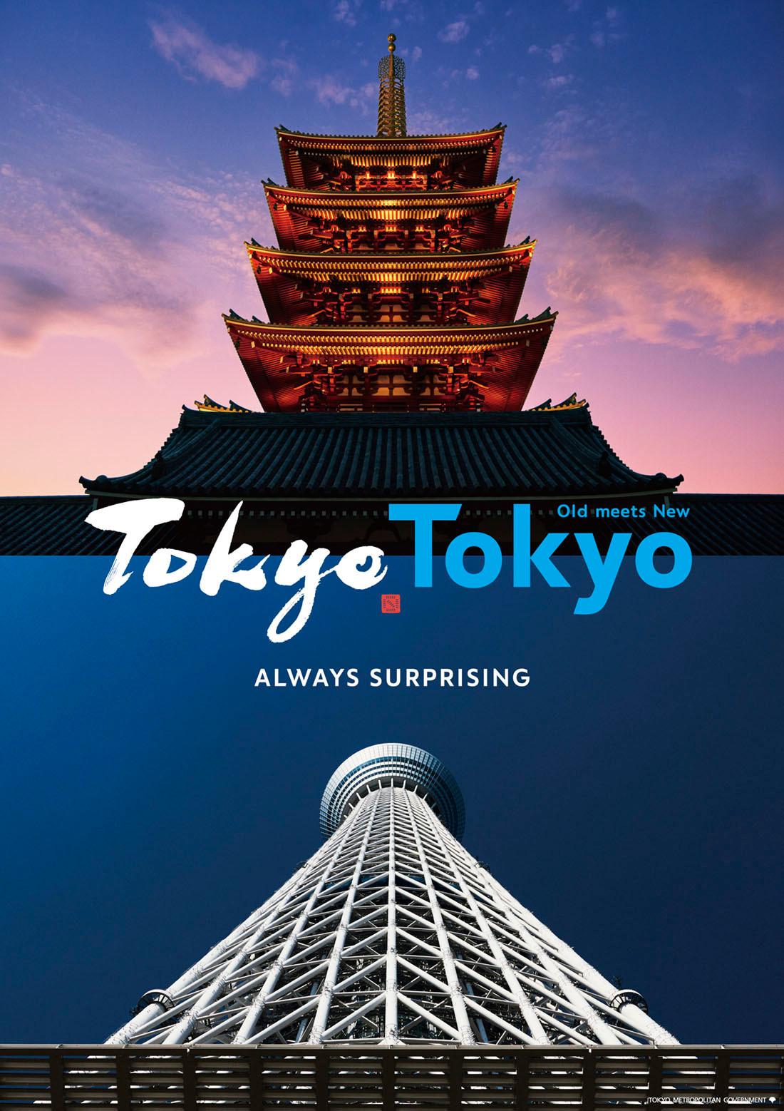 TokyoTokyo_seihen_A1_0207_nyuko_ol-01.jp