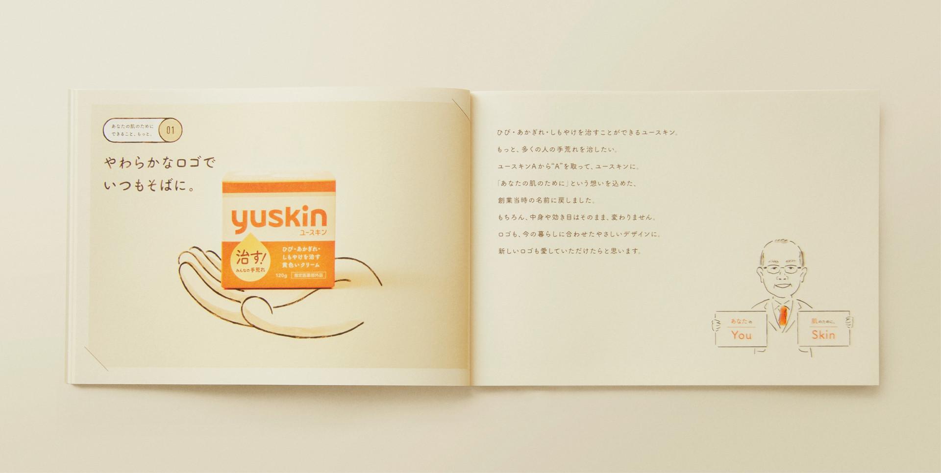 yuskin_12.jpg