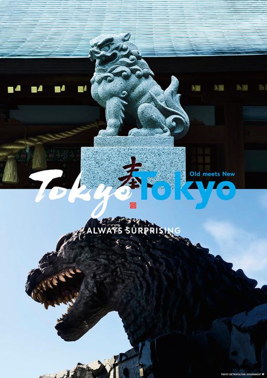 TokyoTokyo_douhen_A1_0207_nyuko_ol-01.jp