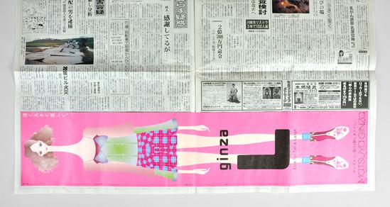 2003_matsuyaginza_L_works6.jpg