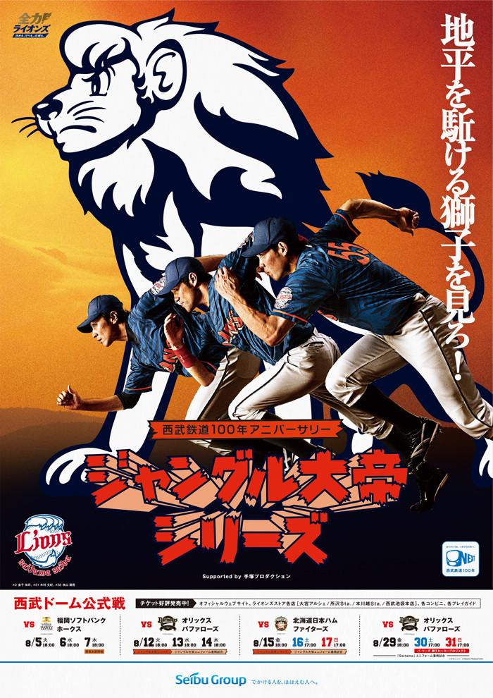 2014_works_lions_jungle_1.jpg