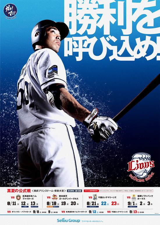 2015_akiyama_B1.jpg