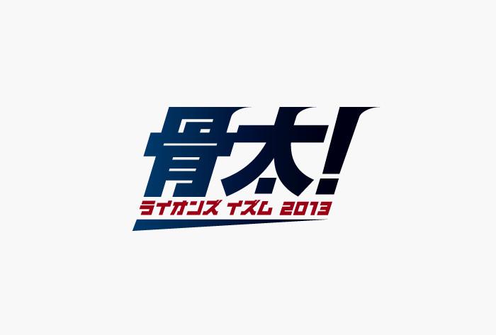 2013_logo_honebuto!.jpg