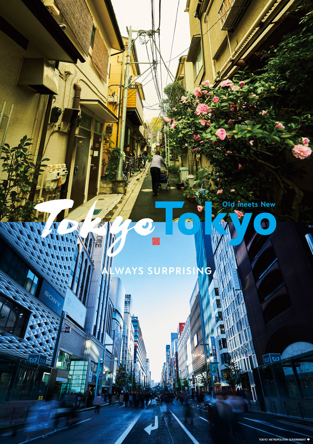 TokyoTokyo_seihen_A1_0207_nyuko_ol-02.jp
