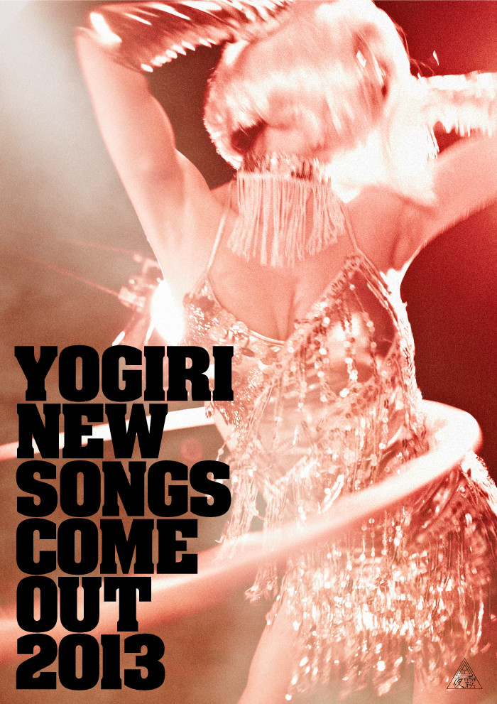 2012_yogiri_poster_works3.jpg