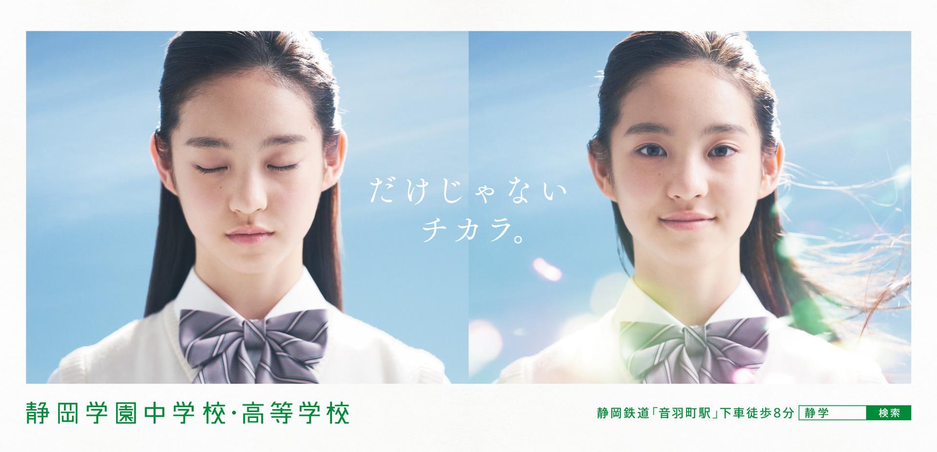shizuokagakuen_works_04.jpg