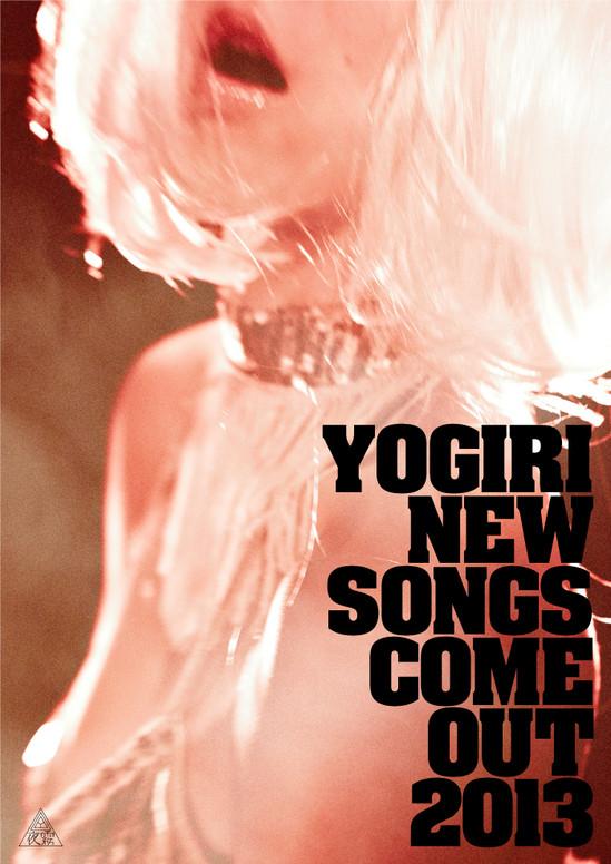 2012_yogiri_poster_works2.jpg