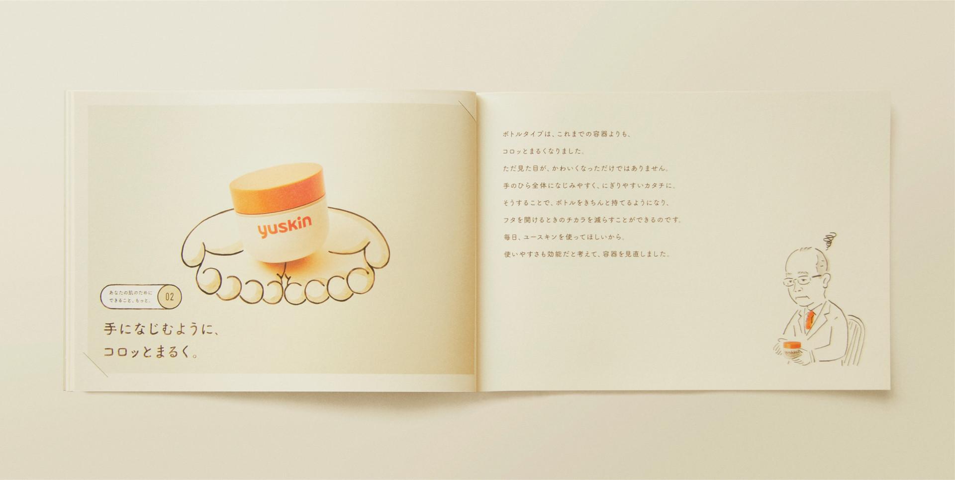 yuskin_13.jpg