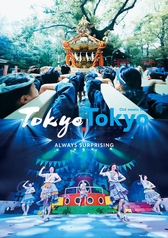 TokyoTokyo_douhen_A1_0207_nyuko_ol-02.jp