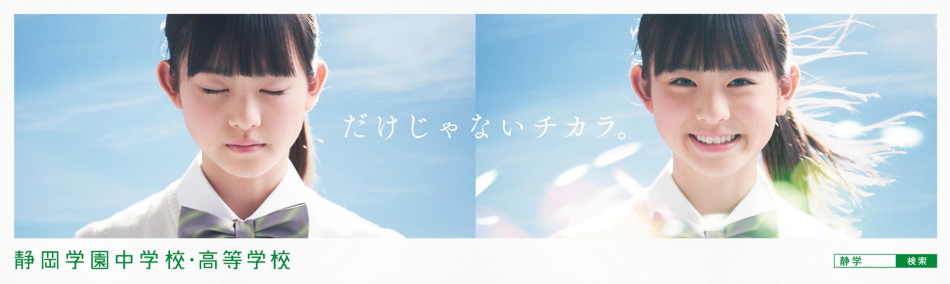 shizuokagakuen_works_03.jpg