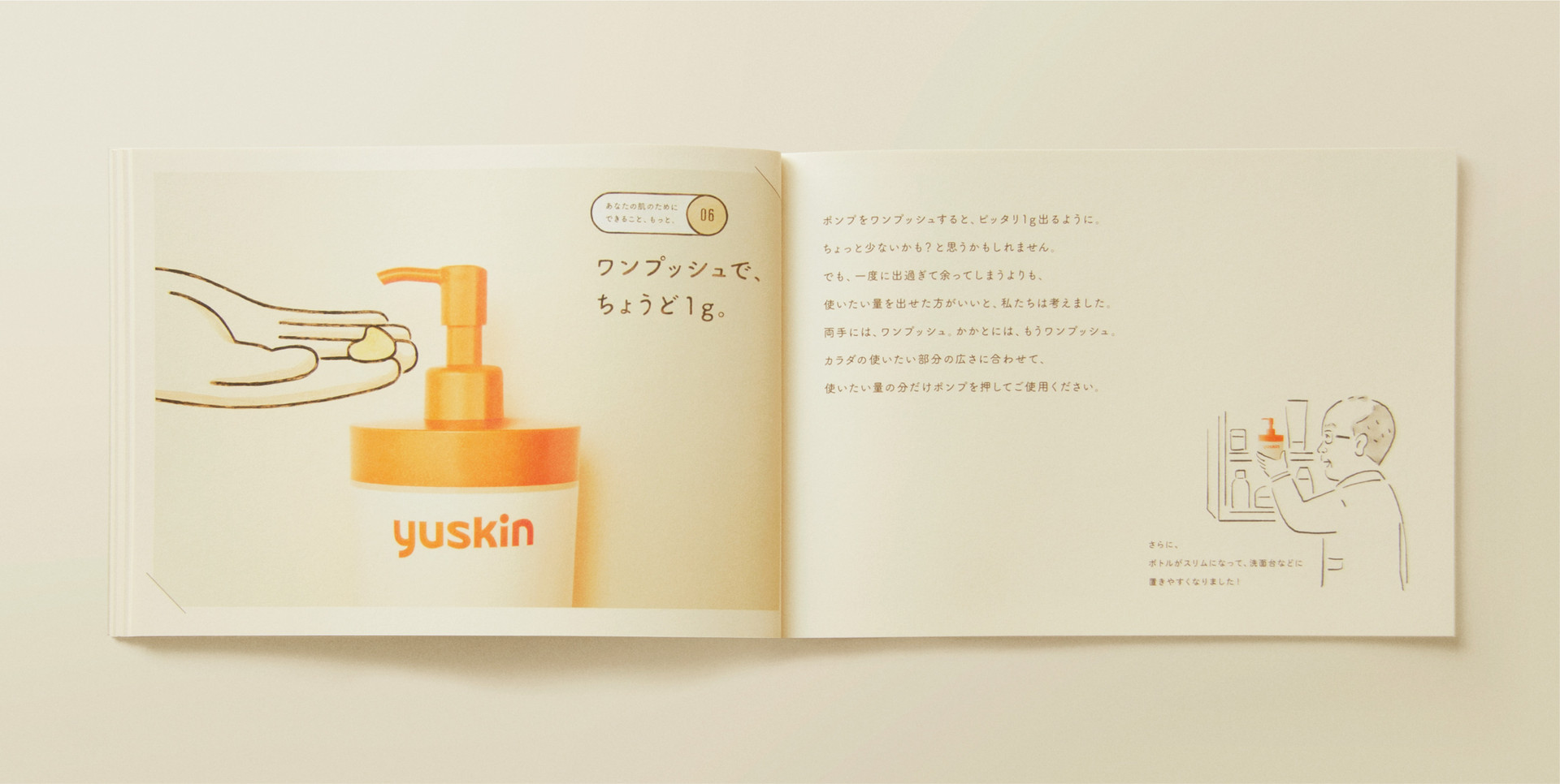 yuskin_14.jpg