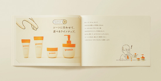 yuskin_16.jpg