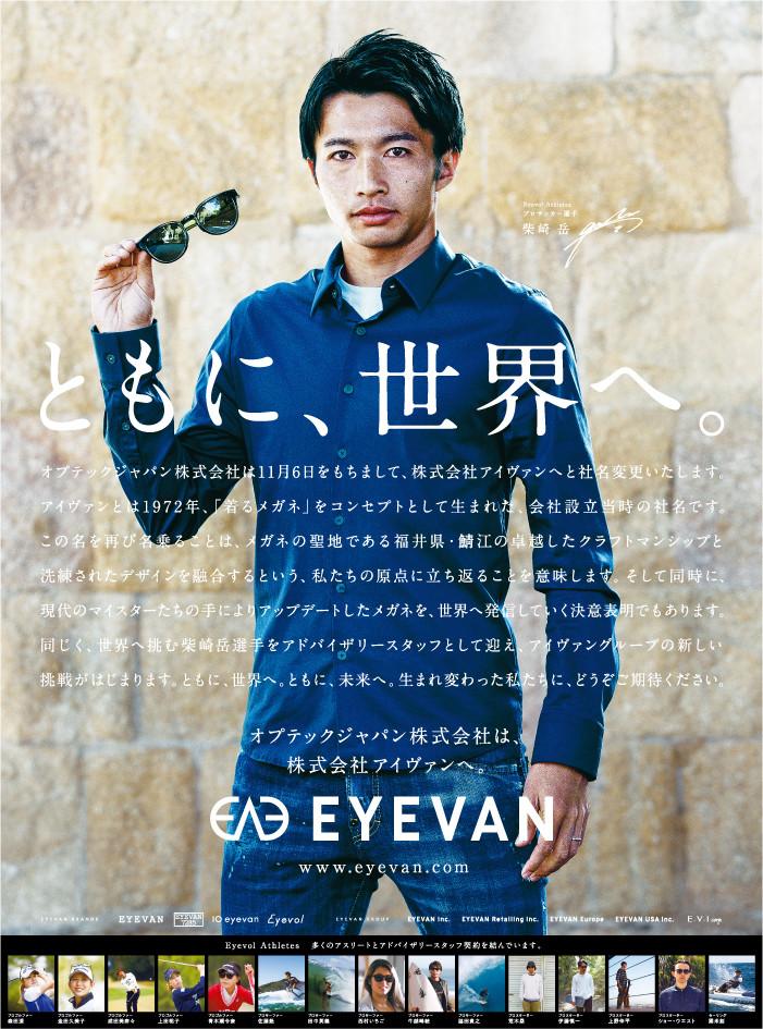 eyevan_01.jpg