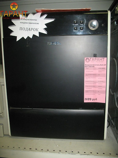 Воздухоочиститель Bork ar rih 1960 bk
