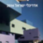 ליאת הראל - סטודיו לעיצוב ואדריכלות בספר אדריכלי ישראל 2014