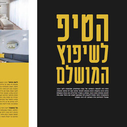 כתבה על ליאת הראל - סטודיו לעיצוב ואדריכלות