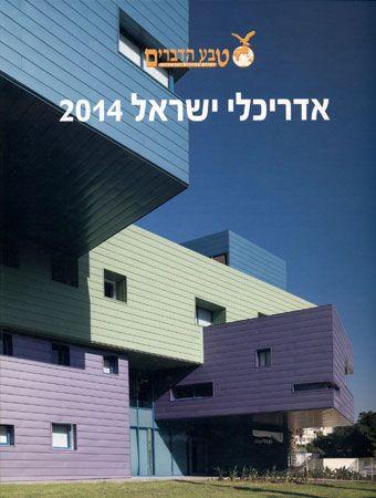 אדריכלי ישראל 2014