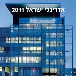 אדריכלי ישראל 2011