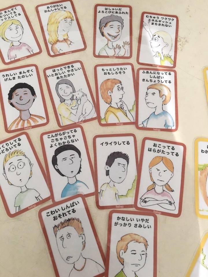 共感的コミュニケーションカード