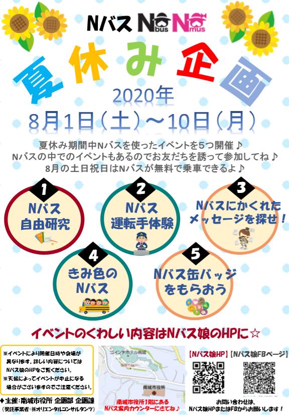 コメント 2020-07-15 165332.png