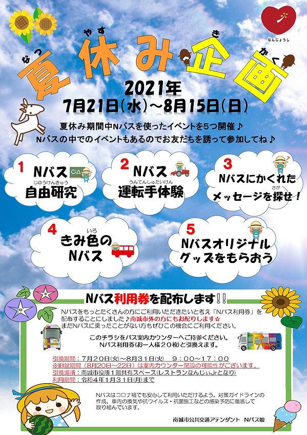 夏休み企画2021年 チラシ案最終.jpg