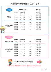 斎場御嶽→那覇BT.png