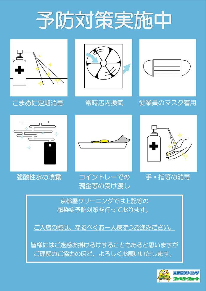 感染症予防対策ポスター.jpg