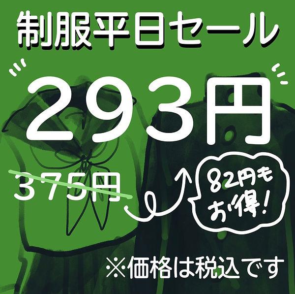制服平日.jpg
