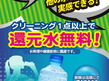店舗で還元水無料(^o^)丿