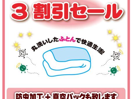 布団・毛布セール第二弾!