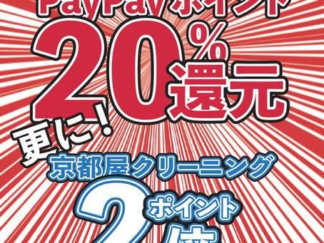 京都屋限定!PayPay20%還元祭!