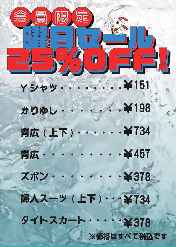 会員曜日セール_page-0001 (1).jpg
