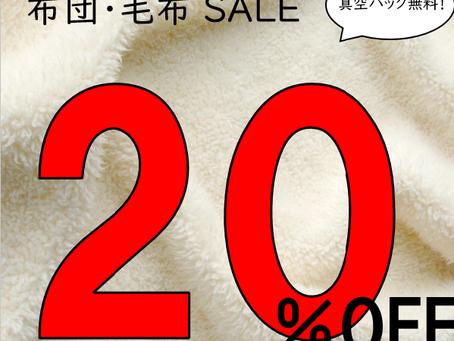 布団毛布セール+ポイント2倍!