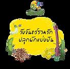 wangchanLogo.png